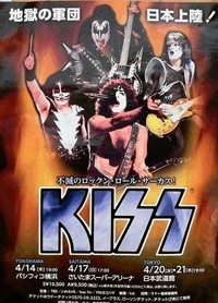 KISS Postpone Their Japanese Tour